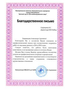 Заведующая МКДОУ д/с №458 С.В. Ахременко